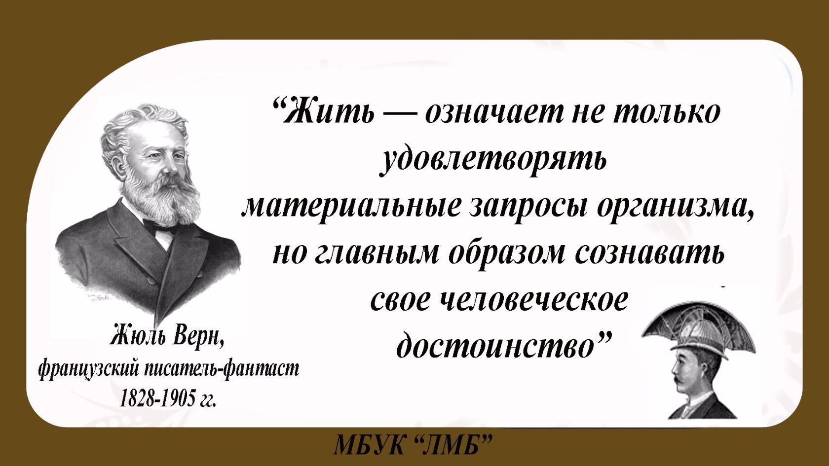 http://bibl-len.ucoz.ru/litr_setpan/aforizm/zhjul_vern-5.jpeg